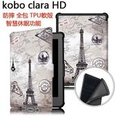 Kobo Clara HD 電子閱讀器 6吋 保護殼 防摔 智慧休眠 保護套 彩繪卡斯特 TPU軟殼平板皮套 全包 支架