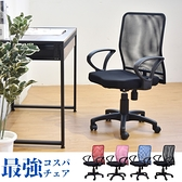 辦公椅 電腦椅 椅 狄克透氣網背D型扶手電腦椅 凱堡家居【A06927】