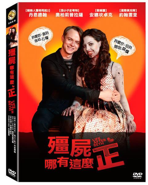 殭屍哪有這麼正 DVD(購潮8)