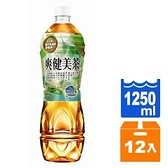 爽健美茶 無糖 1250ml (12入)/箱【康鄰超市】