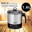 《歌林》Kolin 1.6L 單柄 不鏽鋼 美食鍋 KPK-MNR163 / KPKMNR163 / MNR163