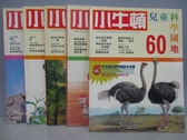 【書寶二手書T8/少年童書_PJS】小牛頓_60~67期間_共5本合售_鳥中的巨無霸-鴕鳥