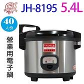 【南紡購物中心】牛88 JH-8195  營業電子鍋(40人份)