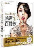 韓國化妝女王Pony's深邃4D百變妝:47款個性造型妝容 19大輪廓修容&眼整