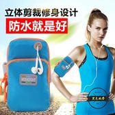 運動手機臂包男女跑步臂袋手機包放蘋果  ~黑色地帶