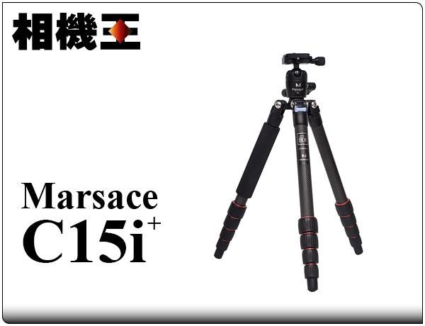 ★相機王★瑪瑟士 Marsace C15i+〔載重6Kg〕碳纖維 三腳架套組