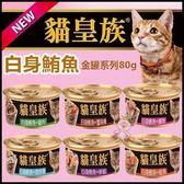 *WANG*[24罐組] 貓皇族 金罐 《白身鮪魚 系列 》80g 六種口味可選