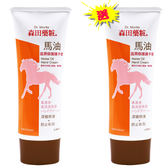 【買一送一】森田藥粧馬油滋潤修護護手霜70ML