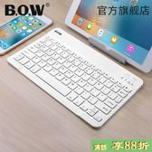 ipad鍵盤  2018新款ipad air2藍芽鍵盤 mini3/4小米平板蘋果pro9.7