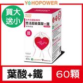 【雙12 ▶ 買大送小】悠活原力 超級葉酸+鐵(甘氨酸亞鐵)植物膠囊(60顆/盒)