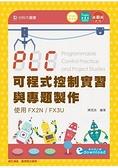 PLC可程式控制實習與專題製作使用FX2N / FX3U(第三版)(附贈OTAS