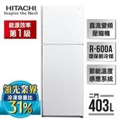 【日立】一級節能。直流變頻403L二門冰箱/ 典雅白(RV409)