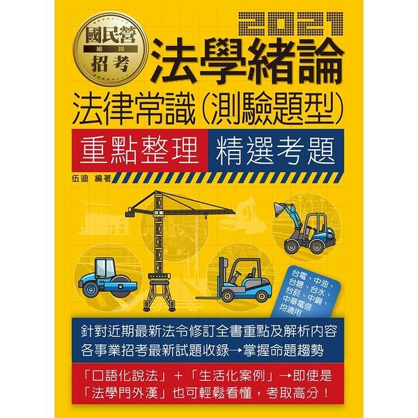 法學緒論(法律常識)(適用台電/中油/中鋼/中華電信/台菸/台水/漢翔/北捷/桃