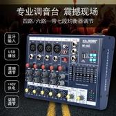 調音台EAROBE WF-4GII 專業四路六路調音臺小型調臺帶藍芽USB混響均衡器 LX 智慧e家