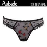 Aubade-甜美詩歌M-XL蕾絲三角褲(黑)EB