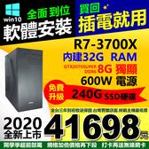 【41698元】全新R7-3700X八核4.4G內建32G獨顯8G電源600W正win10主機三年保打卡再送無線網卡