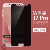 E68精品館 防偷窺 三星 J7 Pro J730 5.5吋 9H 鋼化玻璃 防窺 防偷看 螢幕 保護貼 黑色玻璃貼