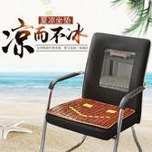 夏天涼席坐墊辦公室椅墊透氣汽車沙發椅子加厚學生坐墊涼座墊月光節88折