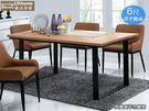 【UHO】馬克斯6尺原木餐桌~ HO20-606-5