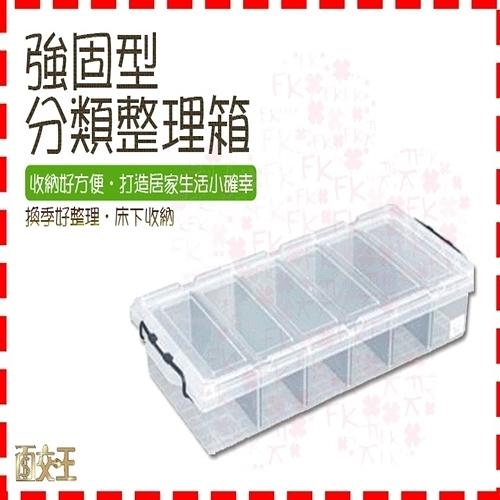 【聯府】 強固型分類整理箱(無滑輪)床下收納箱 整理箱/收納箱/換季收納K019