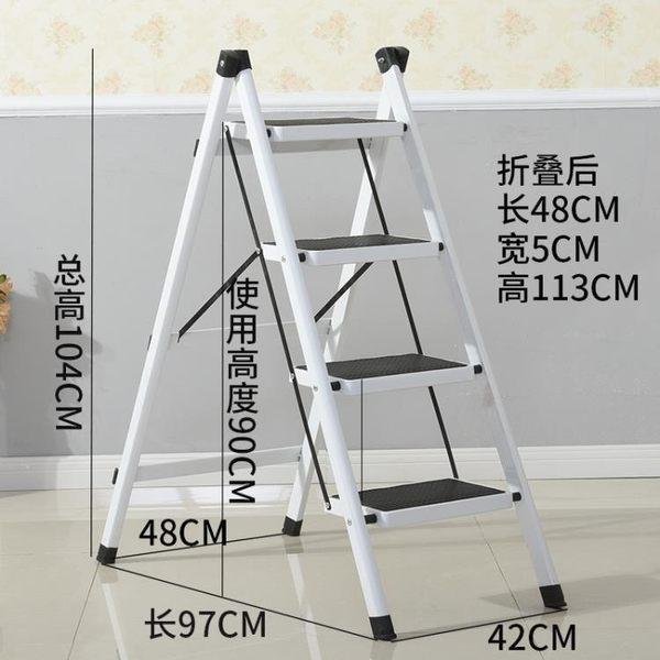 家用折疊四步梯踏板梯子家用折疊梯室內登高人字梯鐵梯 XW
