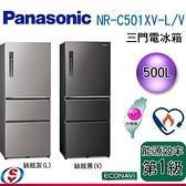 【信源】500公升 Panasonic國際牌 三門變頻電冰箱 NR-C501XV-L/V / NRC501XV