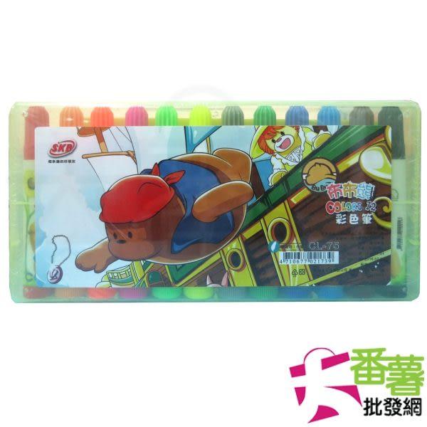 【台灣製】SKB 12色彩色筆 [16N4] - 大番薯批發網