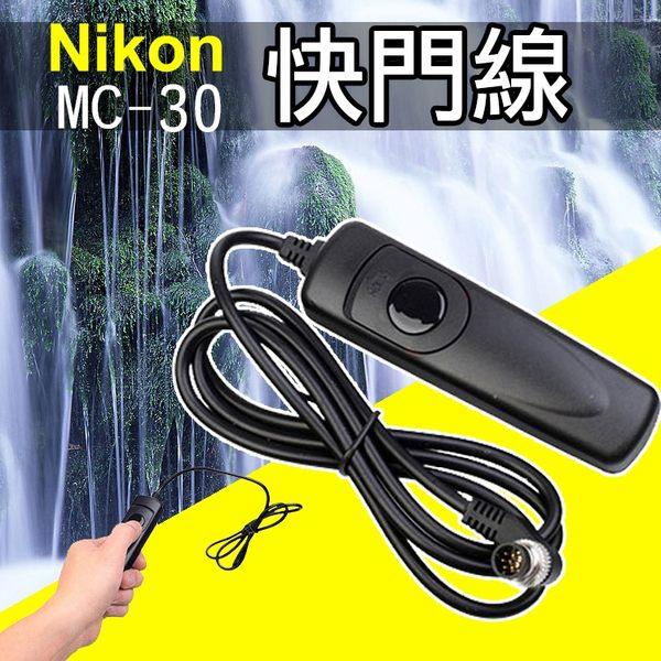 攝彩@尼康 Nikon MC-30 電子快門線 D3X D2X D800 D700 D200 D300s D800E