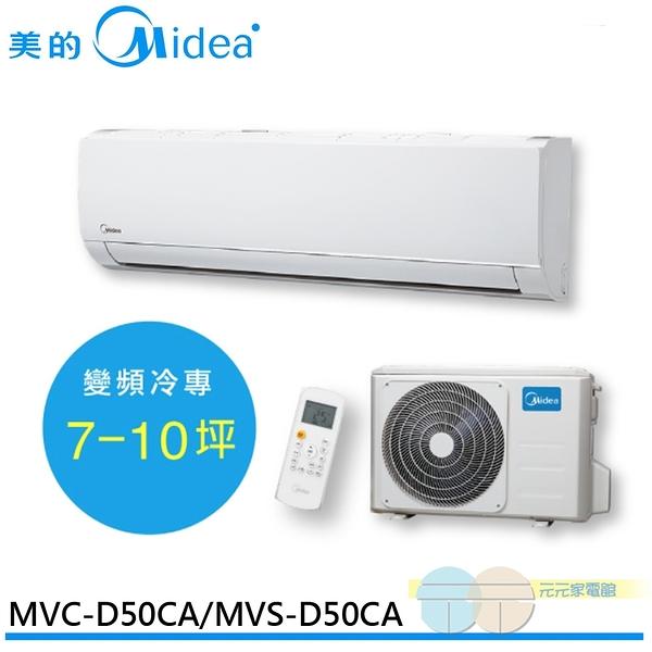 限桃園以北含標準安裝Midea 美的 7-10坪 變頻冷專冷氣 MVC-D50CA+MVS-D50CA