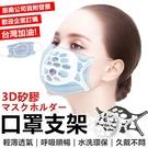3D立體口罩架 口罩支架 口罩架 透氣口罩架 蜂巢 矽膠口罩架 口罩支撐架 口罩 防疫用品【RS1252】