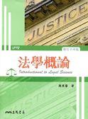 (二手書)法學概論(修訂十四版)