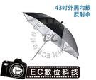【EC數位】專業級 多功能反銀傘 43吋 外黑內銀 反射傘 反光傘 反銀傘 寫真 人像 外拍 婚紗