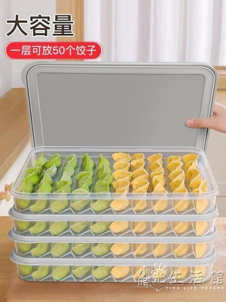 餃子盒家用多層餃子盤冷凍冰箱保鮮收納盒多功能餃子速凍餛飩托盤 WD 小時光生活館