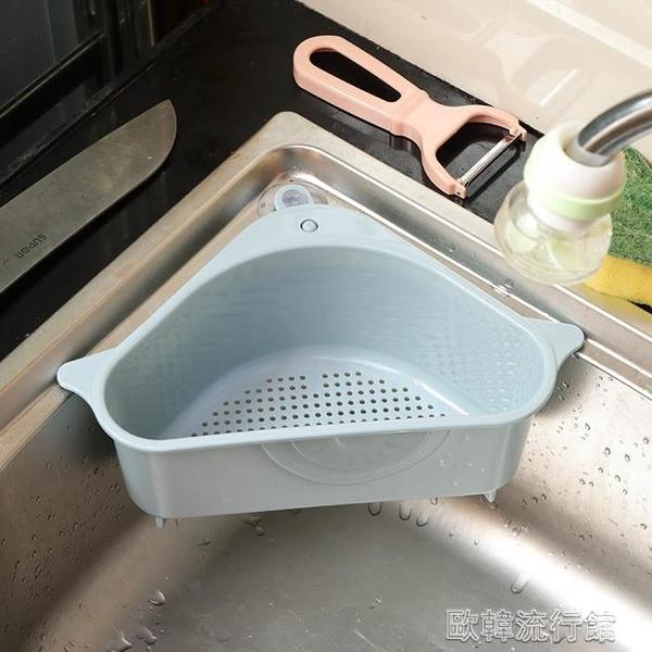 廚房水槽三角瀝水籃吸盤式洗菜盆過濾水置物架洗碗池抹布收納掛籃 快出
