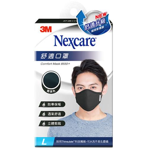 3M Nexcare 舒適口罩升級版 L號男用 酷黑色