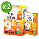 現貨熱賣↘【台塑生醫】舒暢益生菌(30包入/盒) 2盒/組 加贈舒暢益生菌4g*3包
