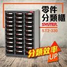 【專業收納】ST2-330 (ABS耐油黑抽) 30格抽屜 樹德專業零件櫃 五金材料櫃 工具櫃 鐵櫃