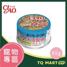 CIAO 旨定罐161號化毛配方(鮪魚+鰹魚)80g【TQ MART】