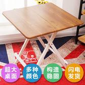 簡易折疊桌小飯桌便攜可折疊戶外桌方桌家用吃飯桌餐桌擺攤小桌子WY【下標選換運送可超取】