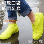 雨鞋套男女硅膠鞋套防水雨天加厚防滑耐磨底兒童戶外雨靴下雨防雨 至簡元素