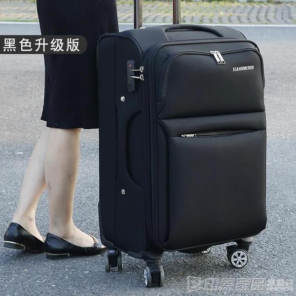 行李箱 拉桿箱萬向輪20寸男女旅行箱包24牛津布行李箱布箱皮箱登機密碼箱 印象
