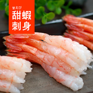 【屏聚美食】原裝生食級甜蝦3盒(含盒裝160g±5%/盒)