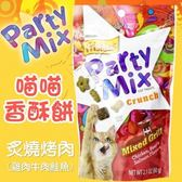 Friskies 喜躍Party MiX炙燒烤肉香酥餅-60gX6包