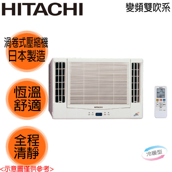 【HITACHI日立】變頻雙吹式窗型冷暖氣 RA-36NV 含基本安裝//運送