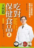 (二手書)吃對保健食品(2)天然篇:江守山醫師教你聰明吃天然保健品