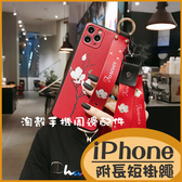 蘋果iPhoneSE 11Promax 玉蘭掛繩腕帶殼 i7 i8 Plus防丟 XR XS長短掛脖保護套 復古花朵 Xsmax小清新手機殼