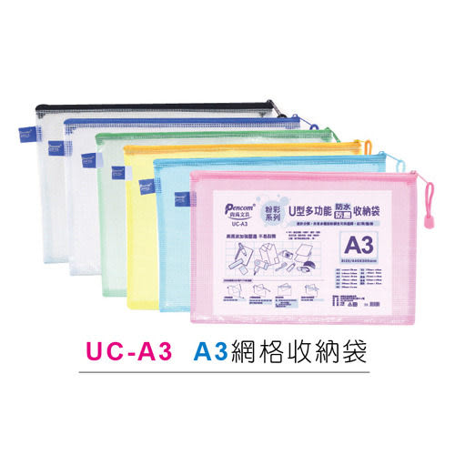 尚禹 UC-A3 網格收納袋 445 x 305 mm (顏色隨機出貨) -12個入 / 包