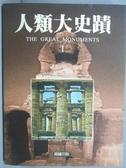 【書寶二手書T4/歷史_QYC】人類大史蹟(1)_2001年
