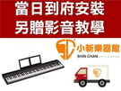 Roland 樂蘭 GO:PIANO 88 88鍵 全音域電鋼琴/數位鋼琴 贈原廠琴袋 原廠一年保固 附延音踏板【GO-88P】