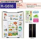 【結帳現折+基本安裝+舊機回收】HITACHI 日立 RG616 直流變頻 日立 594L 四門對開冰箱 公司貨